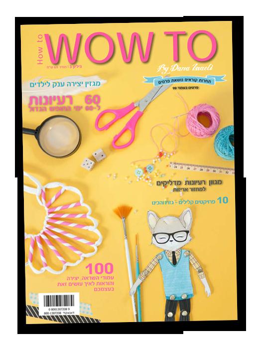 כריכת המגזין