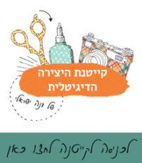 כניסה לקייטנה של דנה ישראלי